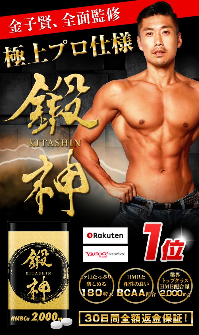 kitashin_fv.png